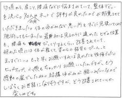 口コミで来院、笠間市CO様)&show(auto_q3cJgL.jpg,&show(auto_9AHdMf.jpg,画像の説明