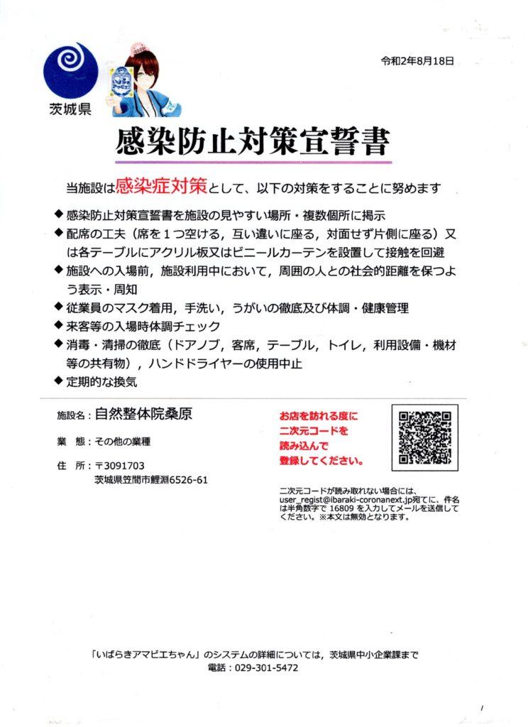 感染防止対策宣言書